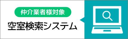 空室検索システム(業者用)